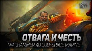 Отвага и честь. Warhammer 40.000: Space Marine #1
