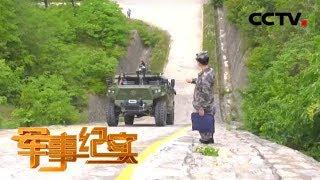 《军事纪实》 20190730 探秘军用车辆试验场(上)| CCTV军事