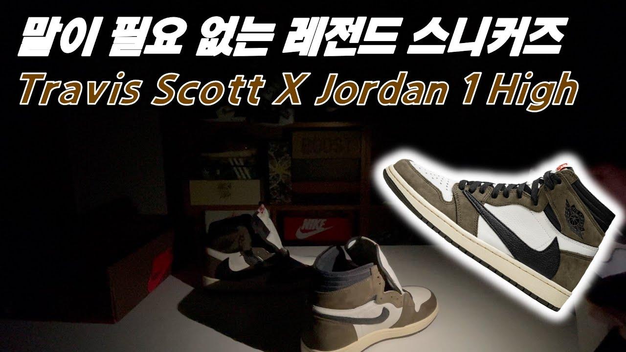 트래비스 스캇을 못참아버린 남자, Travis Scott X Air Jordan 1 High