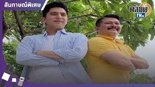 เปิดใจ 'พ่อวัน-ลูกกาโม่' เปิดบ้าน 'อยู่บำรุง' ลูกไม้หล่นไม่ไกลต้น : Matichon TV