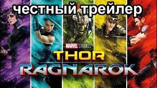 Честный трейлер — «Тор: Рагнарёк» / Honest Trailers - Thor  Ragnarok [rus]