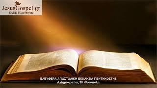 Απόστολος Πισαράκης | ΕΑΕΠ ΗΛΙΟΥΠΟΛΗΣ