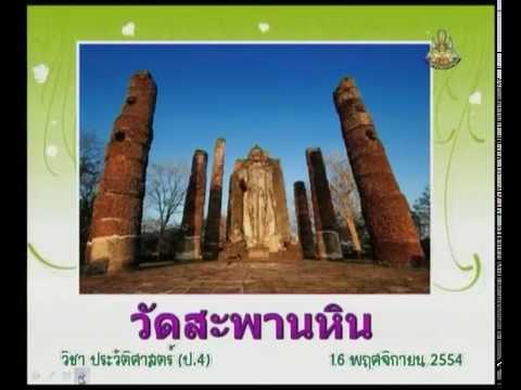 077 P4his 541116 B historyp 4 ประวัติศาสตร์ป 4 วัสดุต่างๆและหลักศิลาจารึด  ในอาณาจักรสุโขทัย
