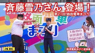 斉藤雪乃さんが久々のイベント登場で大盛り上がり!第21回路面電車まつり 2019.6.8【4K】