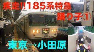 【東海道本線】疾走!!185系特急踊り子① 東京→小田原 / 2019秋の旅 2日目1/2