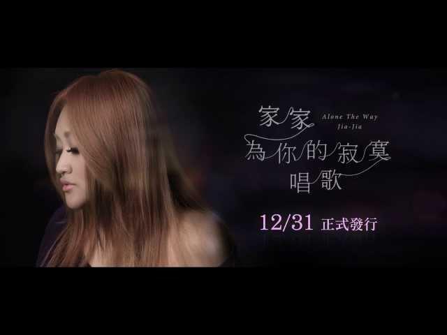 JiaJia家家[為你的寂寞唱歌Sing For Lonely Souls] 完整版音檔Lyrics Video