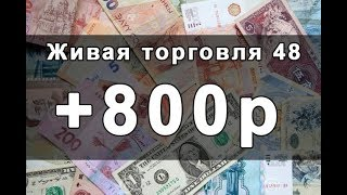 ЖТ48. 800 рублей за 2 минуты. Реальный счет