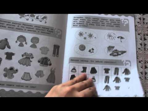 Тетрадь №1 по обучению грамоте детей дошкольного возраста