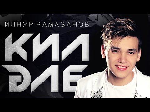 Илнур Рамазанов - Кил әле | ПРИДИ КО МНЕ (2017)