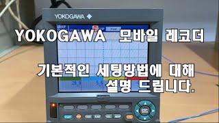 Yokogawa 모바일레코더의 기본적인 세팅방법