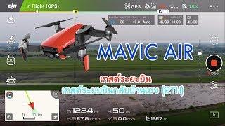 MAVIC AIR เทสต์ระยะบิน เทสต์ระบบบินกลับบ้านเอง (RTH)