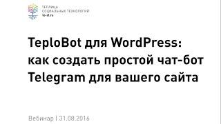 TeploBot для WordPress как создать чат-бот для вашего сайта