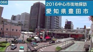2016中心市街地探訪066・・愛知県豊田市