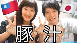 日本男生給台灣女生做日本料理的豚汁![日本料理教學] 志甫一成