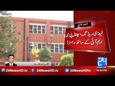 Lady Reading Hospital bad future in Peshawar