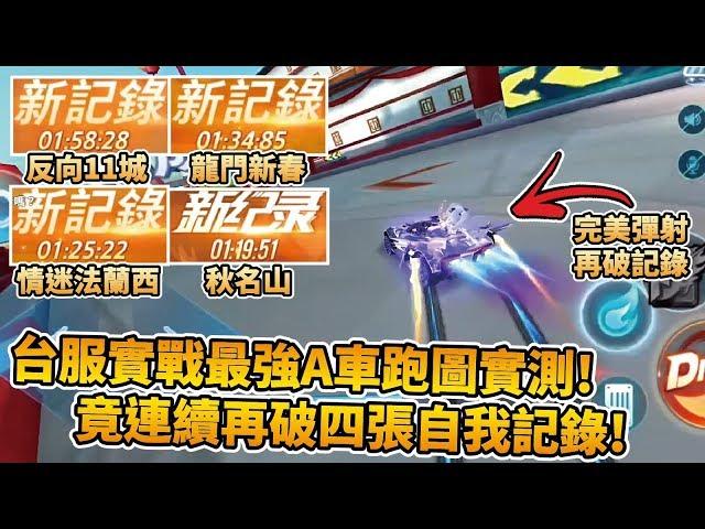 【小草Yue】現今實戰最強A車刷圖實測!龍門新春突破1分34!極強性能連破四張自我記錄!【極速領域】