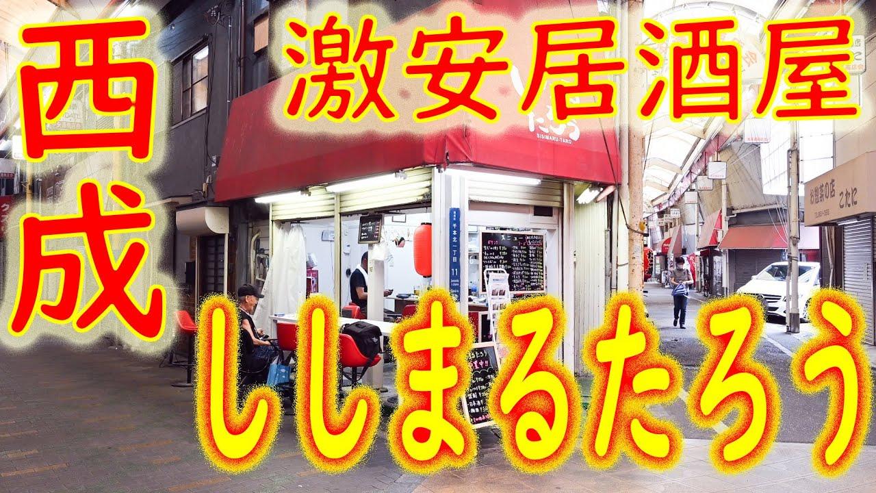 西成 西天下茶屋商店街 激安居酒屋「ししまるたろう」2020.6.29