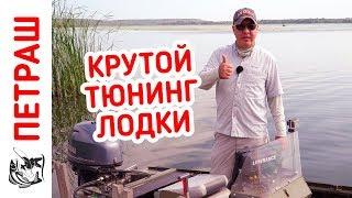 ЛУЧШАЯ ЛОДКА для Рыбалки! НЕРЕАЛЬНО КРУТОЙ тюнинг лодки!