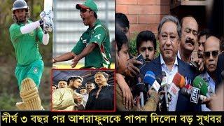 সুখবর দীর্ঘ পাঁচ বছর পর নিষেধাজ্ঞা কাটিয়ে ওয়ানডে ক্রিকেটে আশরাফুল.asraful bd cricket news