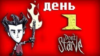 Играю в Don T Starve день 1 Новый мир