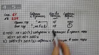 Страница 61 Задание 234 – Математика 4 класс Моро – Учебник Часть 2