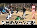今日のジャンボ邸【ジョー尾崎プロ】 の動画、YouTube動画。