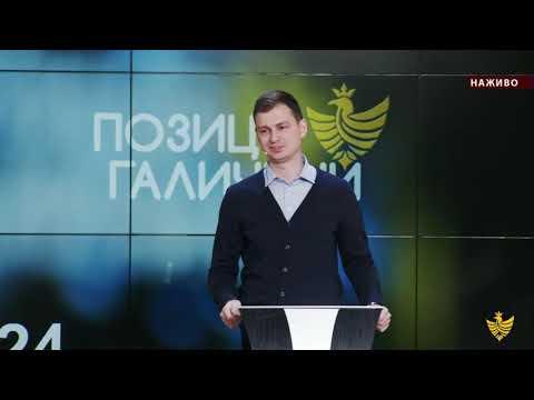 Позиція Галичини. С. Никорович про Марію Савку: «Не може людина Порошенка працювати в команді Зеленського. Це саботаж»