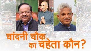 Lok Sabha Elections 2019: Chandni Chowk में दिलच…