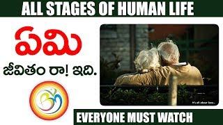 || Telugu motivational videos, human life  | Bvm Creations