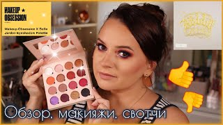 Makeup Obsession x Belle Jorden Палетка на осень Обзор и тестирование