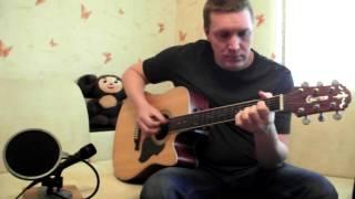 Сергей Чиграков-Менуэт. Акустическая версия.