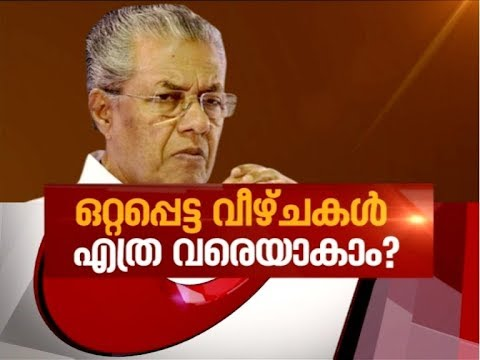 Repeating inefficiency cases of Kerala Police    Hour 30 May 2018