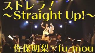 ストレラ!~Straight Up!~ 佐保明梨×fu_mou~歌 愛 踊~より