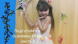 Vlog Подготовка к осеннему балу, переделка свадебного платья.