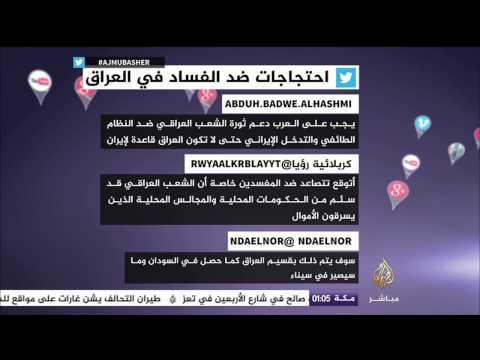 تويتر..احتجاجات ضد الفساد في العراق