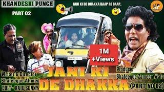 JANI KA RIKSHA DE DHAKA PART [ 02 ] khandeshi comedy gag