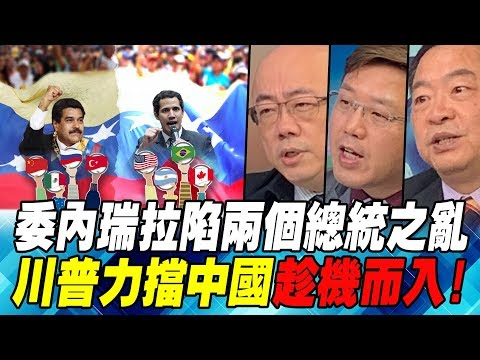 委內瑞拉陷兩個總統之亂 川普力擋中國趁機而入!  | 寰宇全視界20190126
