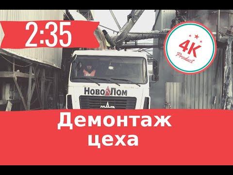 Демонтаж металлоконструкций (Видео 4К)