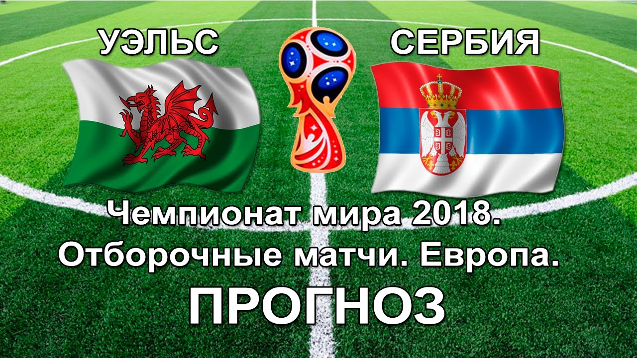 Прогноз на матч Уэльс - Сербия 12 ноября 2016