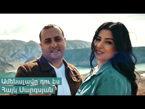 Hayk Sargsyan - Amenalav@ du es (2020)
