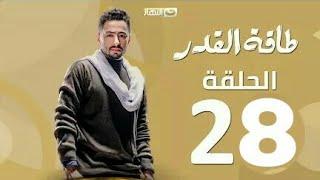 مسلسل طاقة القدر الحلقة 28 - taqet elqadr episode 28 Video
