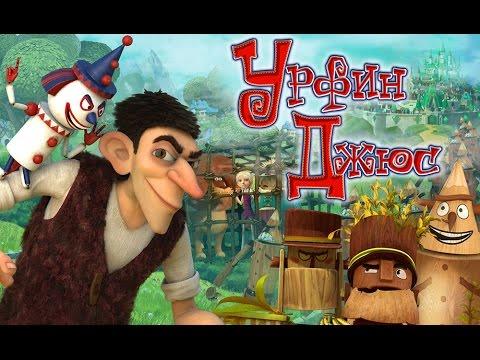 Играем в Урфин Джюс и его деревянные солдаты