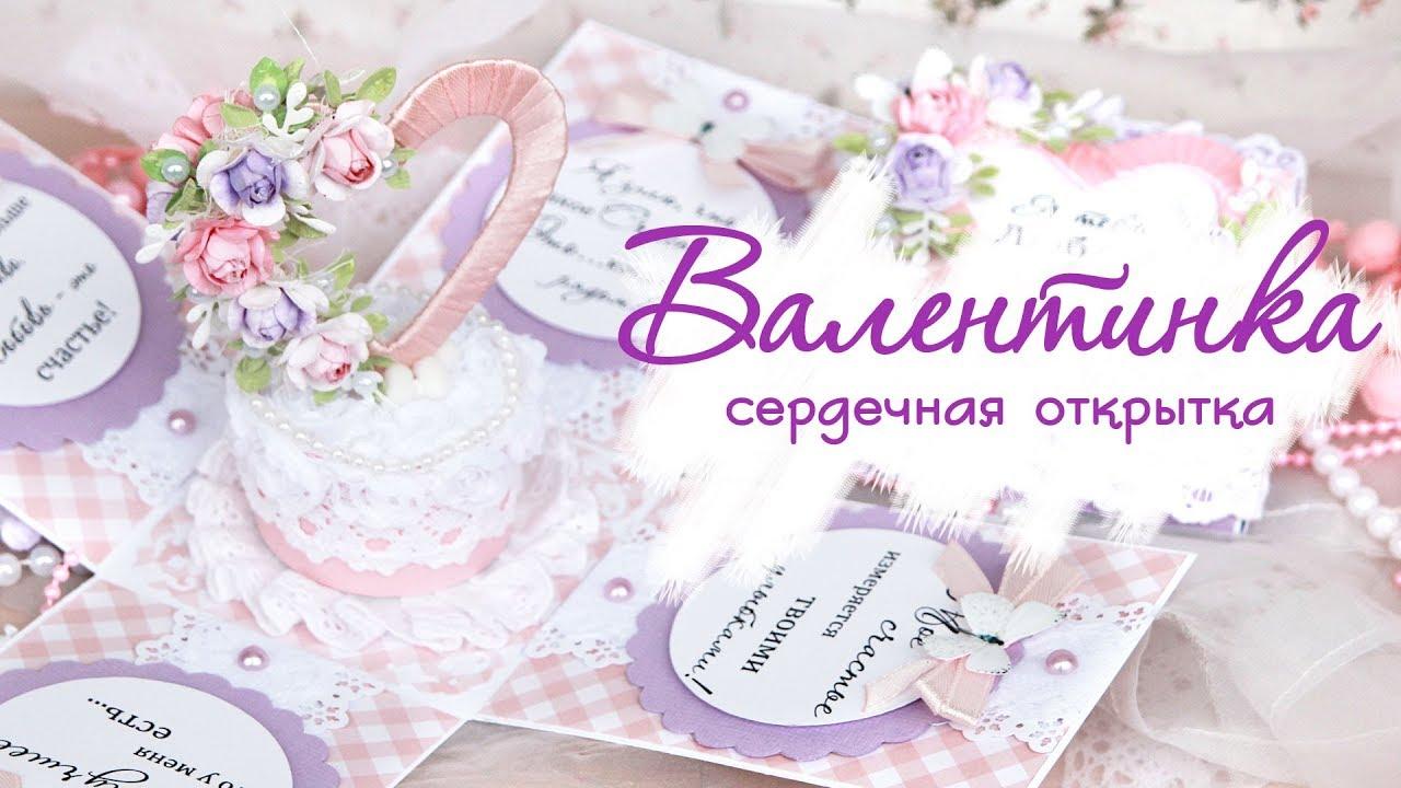 Коробочка с сюрпризом/ Скрапбукинг/Валентинка своими ...