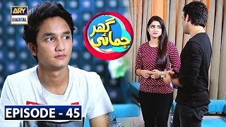 Ghar Jamai Episode 45 | 21st September 2019  | ARY Digital Drama