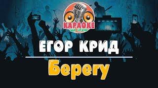 Егор Крид - Берегу (Караоке версия)