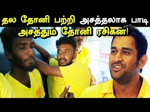 தல தோனி பற்றி அசத்தலாக பாடி அசத்தும் தோனி ரசிகன்! CSK Fans | MS Dhoni