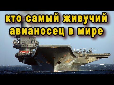 Невероятно над ним бессилен весь ВМФ США зато свои с легкостью могут отправить на дно наш авианосец