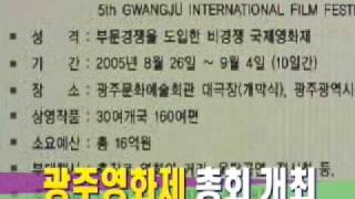 [movie] Gwangju International …