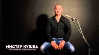 Мистер Кушва: Игорь Ким