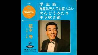 日本一のホラ吹き男の挿入歌です。 多少ノイズあります。
